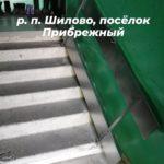 Откидной пандус Шилово